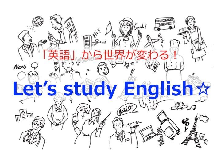 英語から世界が変わる!Let's study English☆