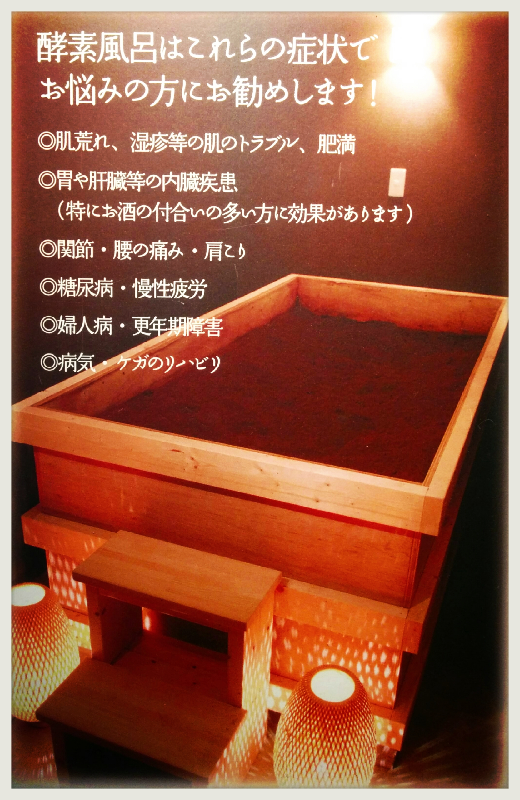 風呂 酵素