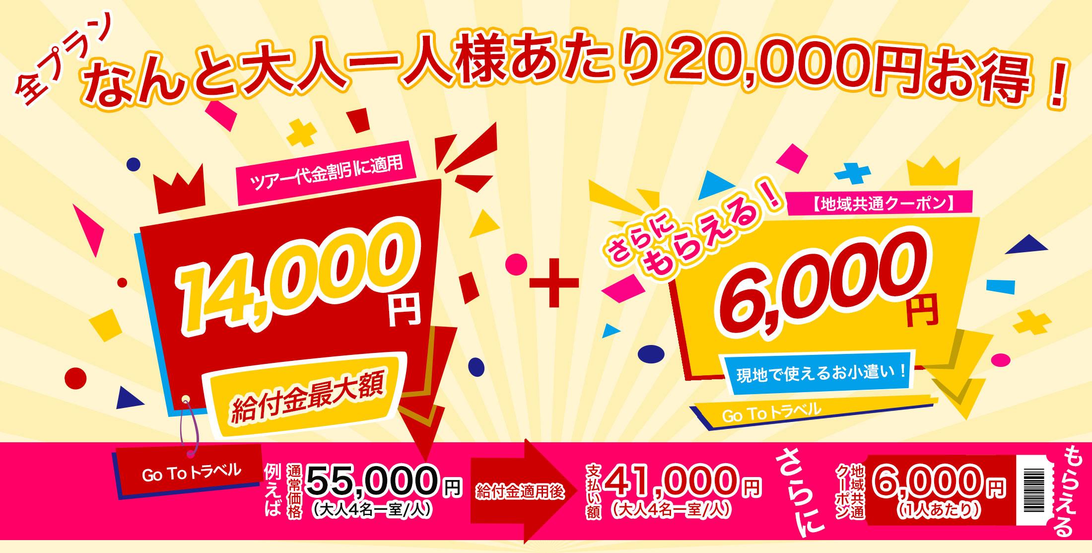 Go To トラベル事業支援対象。なんと大人お一人様あたり20,000円お得!