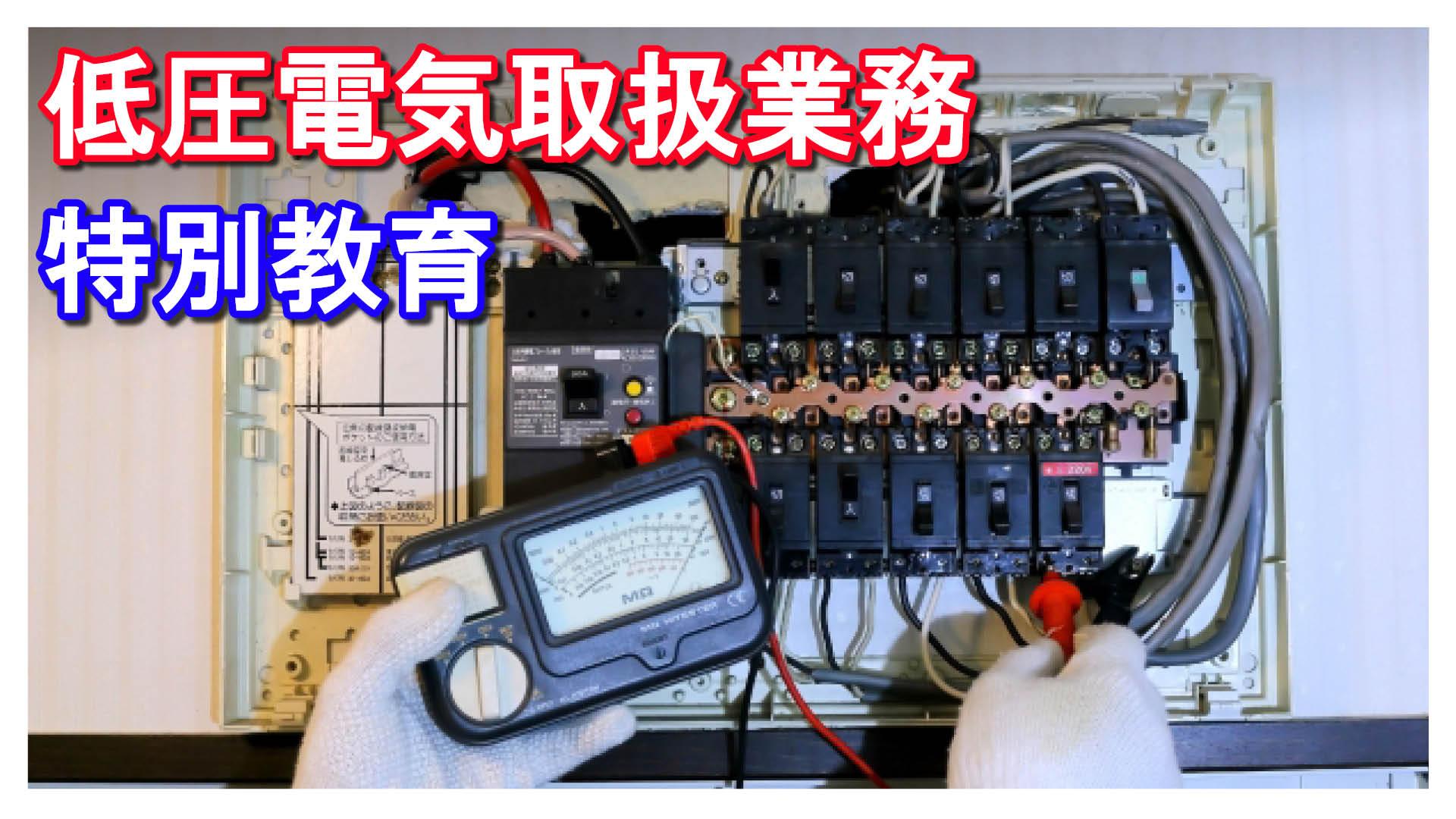 教育 特別 電気 取扱 低圧 業務