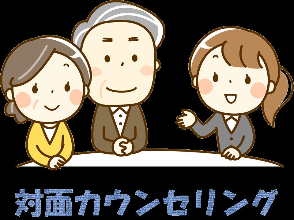 札幌 カウンセリング こころの相談所 悩み相談、心の相談、カウンセリングは札幌でも札幌以外でも当カウンセリングルームで 心理カウンセラーが親身に心理カウンセリング 対面カウンセリング