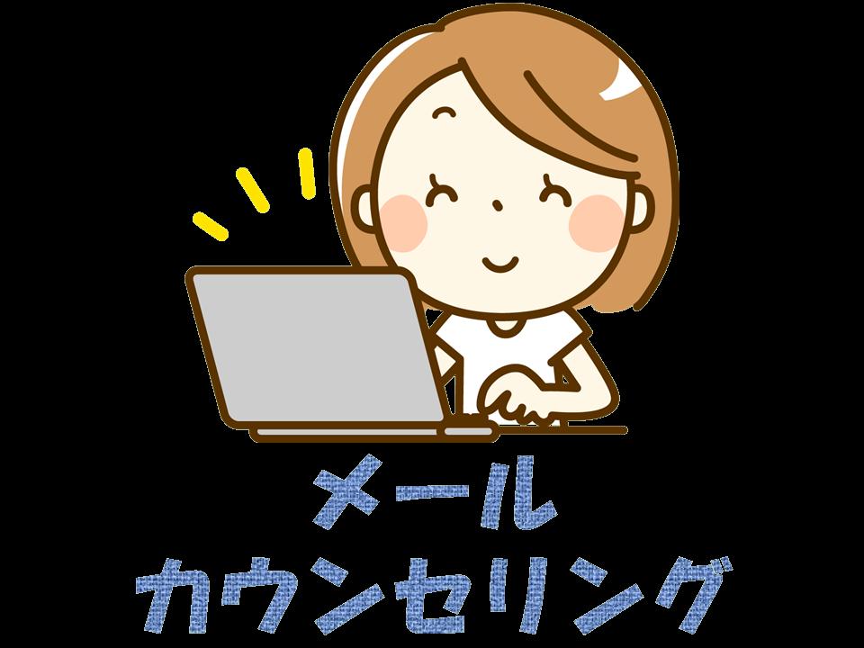 札幌 カウンセリング こころの相談所 悩み相談、うつ病やパニック障害等の心の相談、カウンセリングは札幌でも札幌以外でも当カウンセリングルームで 心理カウンセラーが親身に心理カウンセリング メールカウンセリング